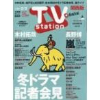 TV station (テレビステーション) 関西版 2018年 1月 20日号 / TV Station 関西版編集部  〔雑誌〕