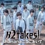 B2takes! / Shanana ここにおいで <Type-A>【初回限定盤】  〔CD Maxi〕