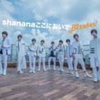 B2takes! / Shanana ここにおいで <Type-B>【初回限定盤】  〔CD Maxi〕