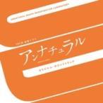 TV サントラ / TBS系 金曜ドラマ アンナチュラル オリジナル・サウンドトラック 国内盤 〔CD〕