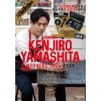 三代目 J Soul Brothers KENJIRO YAMASHITA WORKERS TOOL BOOK / 山下健二郎  〔ムック〕