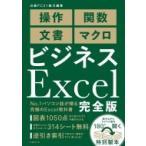 ビジネスExcel 完全版 / 日経PC21編集部  〔本...