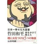 ショッピング日本一 日本一幸せな大富豪竹田和平さんが命をかけて教えた魂に火をつける5つの物語 / 山本時嗣  〔本〕