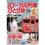 関西ローカル列車ひとり旅 角川ウォーカームック / 雑誌  〔ムック〕