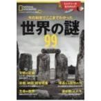 今の科学でここまでわかった 世界の謎99 ナショナルジオグラフィック別冊 日経BPムック / 雑誌  〔ムック〕