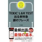 TOEIC L R TEST 出る単特急 銀のフレーズ  TOEIC TEST 特急シリーズ