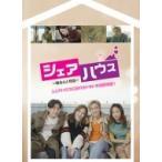 シェアハウス 〜男女4人物語〜  〔DVD〕
