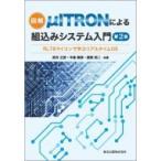 図解μITRONによる組込みシステム入門(第2版) RL78マイコンで学ぶリアルタイムOS / 武井正彦  〔本〕