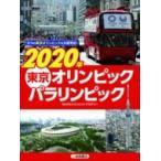 3つの東京オリンピックを大研究 3 2020年東京オリンピック・パラリンピック / 日本オリンピック・アカデミー