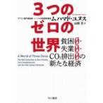 3つのゼロの世界 貧困0・失業0・CO2排出0の新たな経済 / ムハマド ユヌス  〔本〕