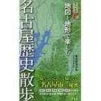 地図と地形で楽しむ名古屋歴史散歩 歴史新書 / 都市研究会  〔新書〕