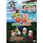 東野・岡村の旅猿11 プライベートでごめんなさい… スペシャルお買得版  〔DVD〕