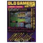 Yahoo!HMV&BOOKS online Yahoo!店OLD GAMERS HISTORY Vol.15 スポーツゲーム・レースゲーム勃興期編 / 須藤浩章  〔本〕