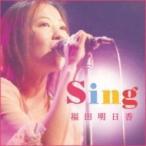 福田明日香 / Sing  〔CD〕