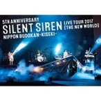 SILENT SIREN / 5th ANNIVERSARY SILENT SIREN LIVE TOUR 2017「新世界」日本武道館 〜奇跡〜 【初回限定盤】(Blu-ray)  〔BLU-RAY DIS