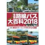 全国路線バス大百科2018  バスマガジンMOOK