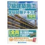 2級建築施工管理技士 学科試験テキスト 平成30年度版 / 総合資格学院  〔本〕