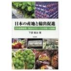 Yahoo!HMV&BOOKS online Yahoo!店日本の産地と輸出促進 日本産農産物・食品のグローバル市場への挑戦 / 下渡敏治  〔本〕