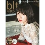 blt graph.(ビー・エル・ティ-グラフ)Vol.27 東京ニュースMOOK / 雑誌  〔ムック〕