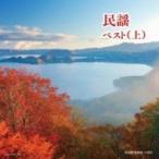 純邦楽 / キング・スーパー・ツイン・シリーズ: : 民謡ベスト(上)  〔CD〕