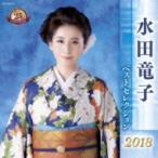 水田竜子 / 水田竜子 ベストセレクション2018  〔CD〕
