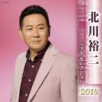 北川裕二 / 北川裕二 ベストセレクション2018  〔CD〕