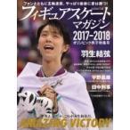 フィギュアスケートマガジン 2018 平昌五輪決算号 B・B・MOOK / 雑誌  〔ムック〕