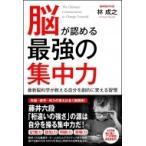Yahoo!HMV&BOOKS online Yahoo!店世界最先端の脳神経外科医が教える 自分を変える究極の集中力 / 林成之  〔本〕
