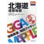 でっか字北海道道路地図 GIGA MAPPLE / 昭文社編集部  〔全集・双書〕