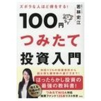 Yahoo!HMV&BOOKS online Yahoo!店ズボラな人ほど得をする!100円つみたて投資入門 / 若林史江  〔本〕