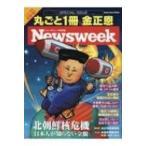Newsweek特別編集 すべてが分かる! 金正恩 / 雑誌  〔ムック〕