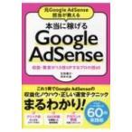 元Google AdSense担当が教える 本当に稼げるGoogle AdSense - 収益・集客が1.5倍UPするプロの技60 / 石田健介  〔本〕