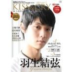 KISS  &  CRY 平昌冬季オリンピックをTVで全力応援!BOOK / TVガイド特別編集  〔ムック〕