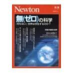 Newton別冊 無 ゼロ の科学   ニュートン別冊