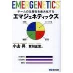 Yahoo!HMV&BOOKS online Yahoo!店チームの生産性を最大化する エマジェネティックス / 小山昇  〔本〕