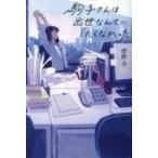 HMV&BOOKS online Yahoo!店で買える「駒子さんは出世なんてしたくなかった / 碧野圭 〔本〕」の画像です。価格は1,620円になります。