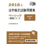 """法学検定試験問題集 ベーシック""""基礎""""コース 2018年"""
