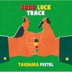 竹原ピストル / GOOD LUCK TRACK 【初回限定盤】(+DVD)  〔CD〕