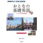 NHKテレビ DVD BOOK おとなの基礎英語 season 6 / 松本茂  〔本〕