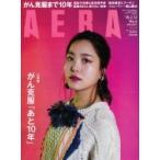 AERA (アエラ) 2018年 2月 12日号 / AERA編集部  〔雑誌〕