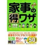 Yahoo!HMV&BOOKS online Yahoo!店家事の得ワザ 一流のプロたちに学ぶ「家庭で使える得ワザ」大全集 / 得する人損する人  〔本〕