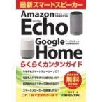 最新スマートスピーカーらくらくカンタンガイド Amazon Echo、Google Home、全機種対応 / 吉岡豊  〔本〕