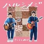 さくらしめじ / ハルシメジ (+DVD)  〔CD〕