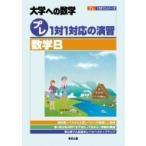 Yahoo!HMV&BOOKS online Yahoo!店プレ1対1対応の演習  /  数学b プレ1対1シリーズ / 東京出版編集部  〔本〕