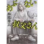 HMV&BOOKS online Yahoo!店で買える「あぶない叔父さん 新潮文庫 / 麻耶雄嵩 〔文庫〕」の画像です。価格は680円になります。
