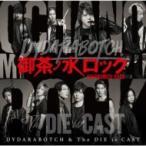 DYDARABOTCH & The DIE is CAST / ����ο��å� (+DVD)  ��CD��