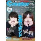 Creator Channel Vol.10 コスミックムック / 雑誌  〔ムック〕