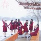 NGT48 / 春はどこから来るのか 【Type-B】(+DVD)  〔C