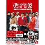クリエイターズ・ファイル Vol.02 - BOOK  &  DVD2枚組スペシャル・セット- / 秋山竜次  〔本〕