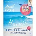 sweet特別編集 Love! ハワイ e-MOOK / 雑誌  〔ムック〕